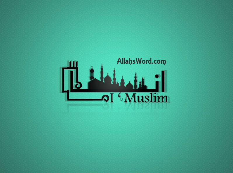 I Am Muslim Islamic Wallpaper